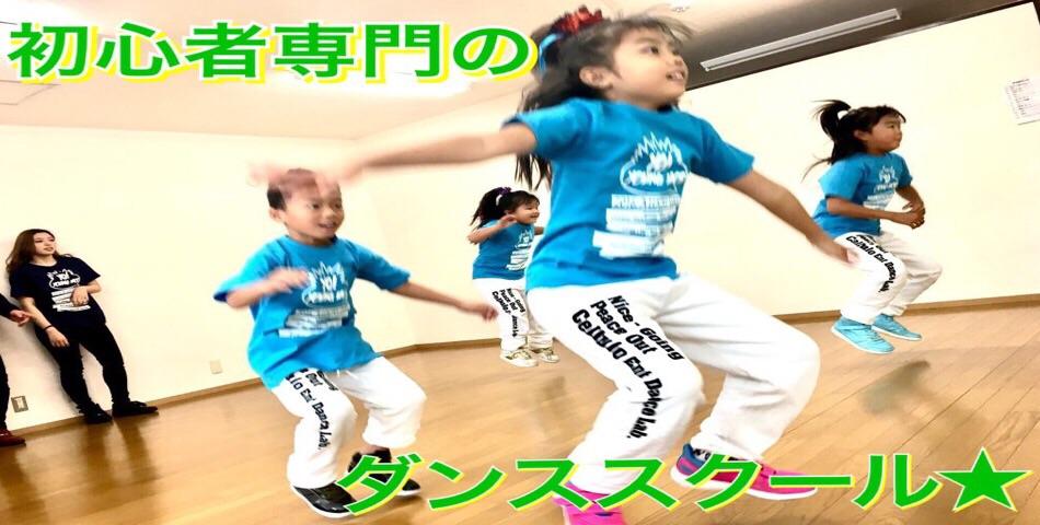 初心者 専門 ダンススクール